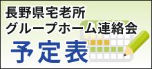 長野県グループホーム連絡会予定表