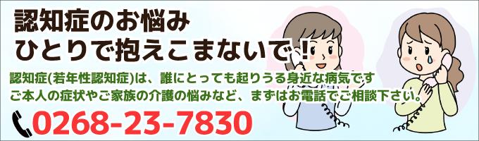 長野県認知症相談