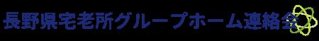 長野県宅老所グループホーム連絡会